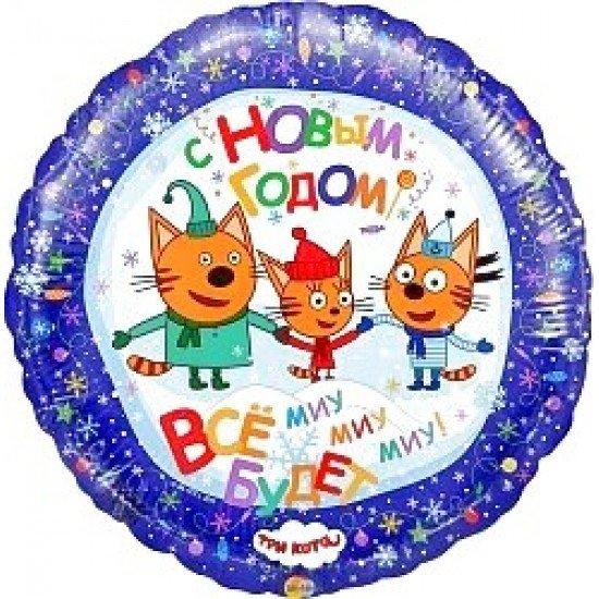 Шар из фольги, Круг, Три кота с Новым Годом, 46 см