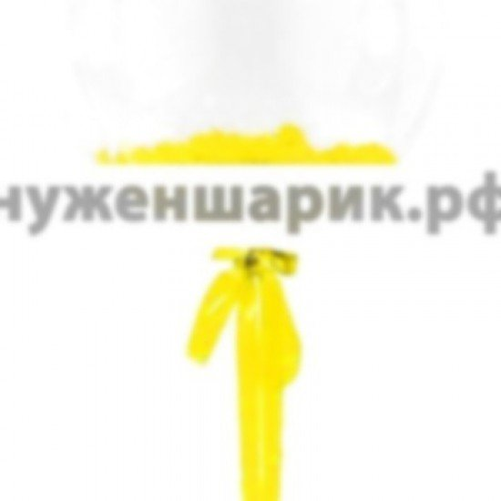 Прозрачный шар Bubble с Желтыми перьями, 52 см