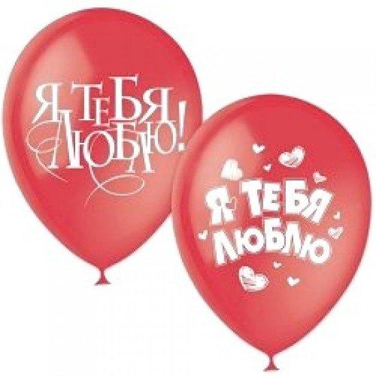 Облако воздушных шаров Я Тебя Люблю