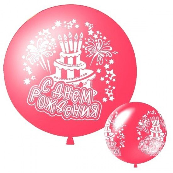 Огромный шар С Днем Рождения, Красный, 91 см